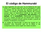 el c digo de hammurabi