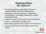 watershed plans ec 1105 2 411