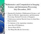 mathematics and computation in imaging science and information processing july december 2003