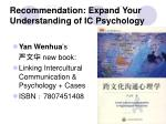 recommendation expand your understanding of ic psychology
