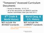 temporary assessed curriculum documents