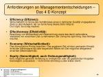 anforderungen an managemententscheidungen das 4 e konzept