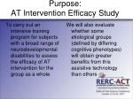 purpose at intervention efficacy study