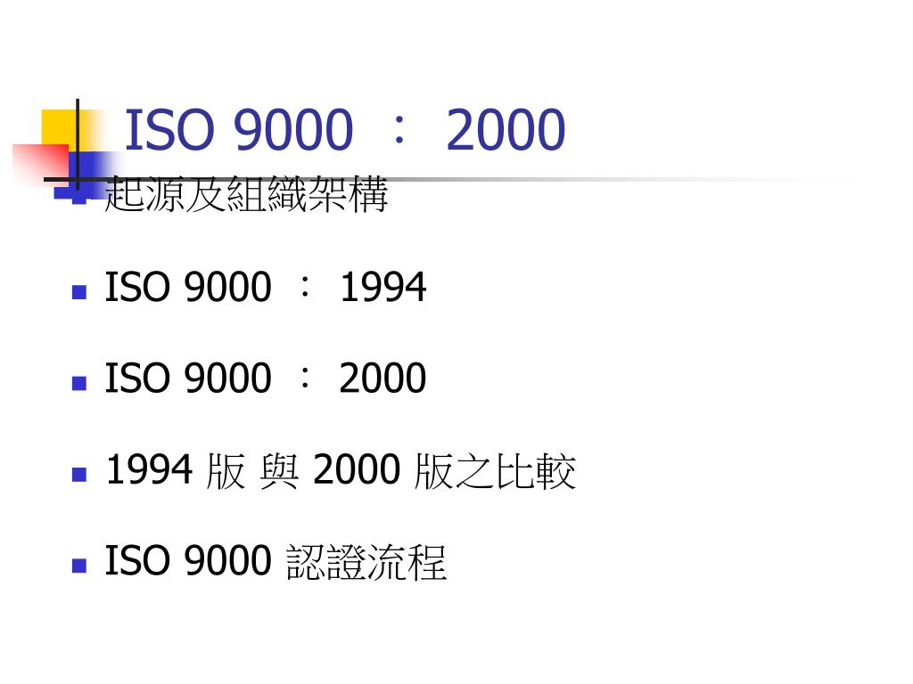 iso 9000 2000 l.