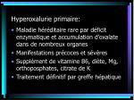 hyperoxalurie primaire