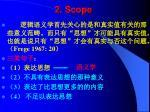 2 scope