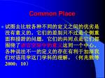 common place