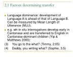 2 1 factors determining transfer