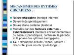 mecanismes des rythmes circadiens