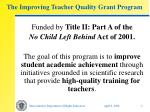 the improving teacher quality grant program