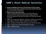 1800 s black medical societies