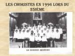 les choristes en 1996 lors du 25i me