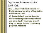 legislative instruments act 2003 cth