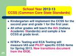 school year 2012 13 ccss common core state standards