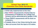 school year 2014 15 common core state standards
