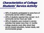 characteristics of college students service activity