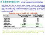 2 saldi migratori una progressione eccezionale