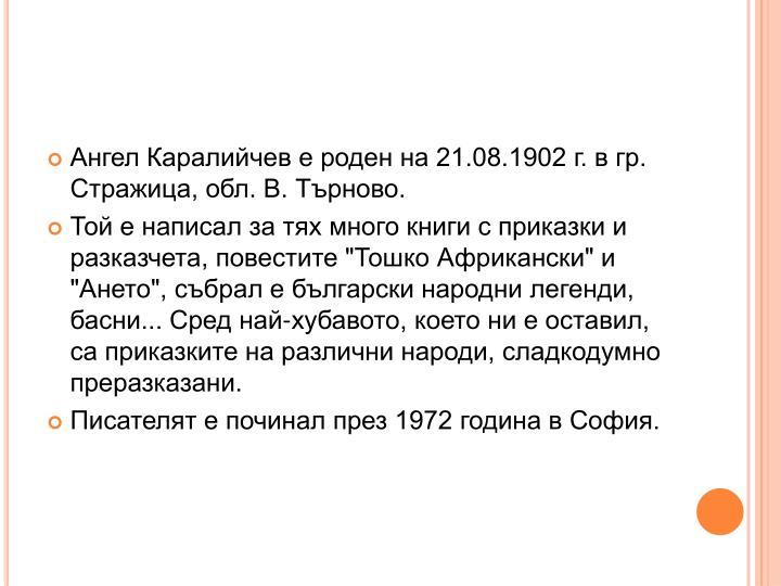 Ангел Каралийчев е роден на 21.08.1902 г. в гр. Стражица, обл....