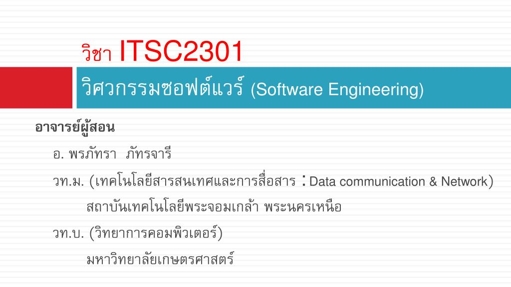 itsc2301 software engineering l.