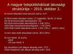 a magyar telep l sh l zat lakoss gi strukt r ja 2010 okt ber 3