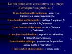 les six dimensions constitutives du projet d enseigner aujourd hui