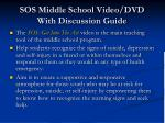 sos middle school video dvd with discussion guide
