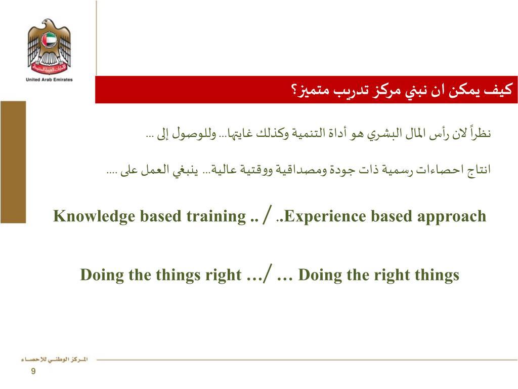 كيف يمكن ان نبني مركز تدريب متميز؟