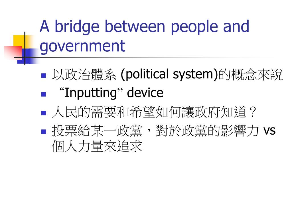 A bridge between people and government
