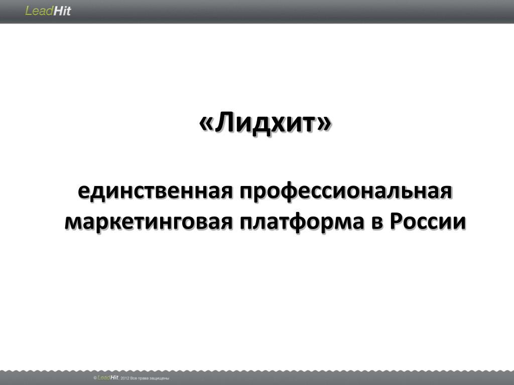 «Лидхит»
