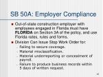 sb 50a employer compliance