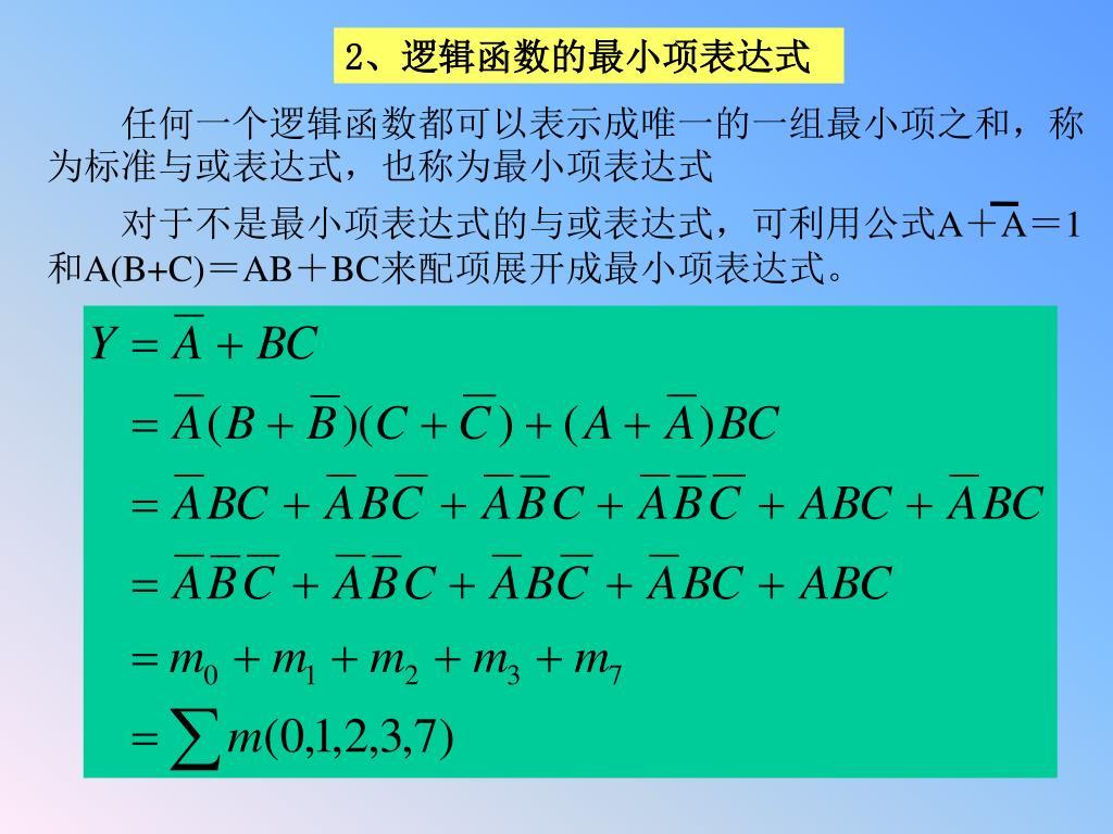 对于不是最小项表达式的与或表达式,可利用公式