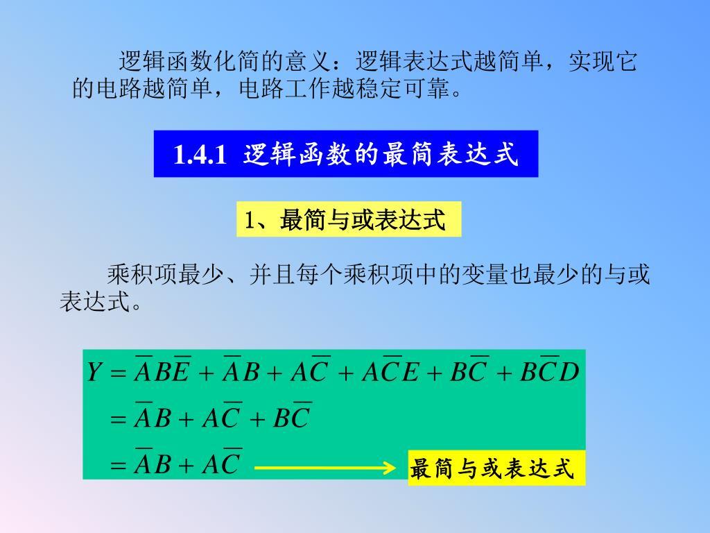 逻辑函数化简的意义:逻辑表达式越简单,实现它的电路越简单,电路工作越稳定可靠。