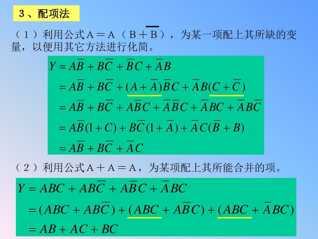 (1)利用公式A=A(B+B),为某一项配上其所缺的变量,以便用其它方法进行化简。