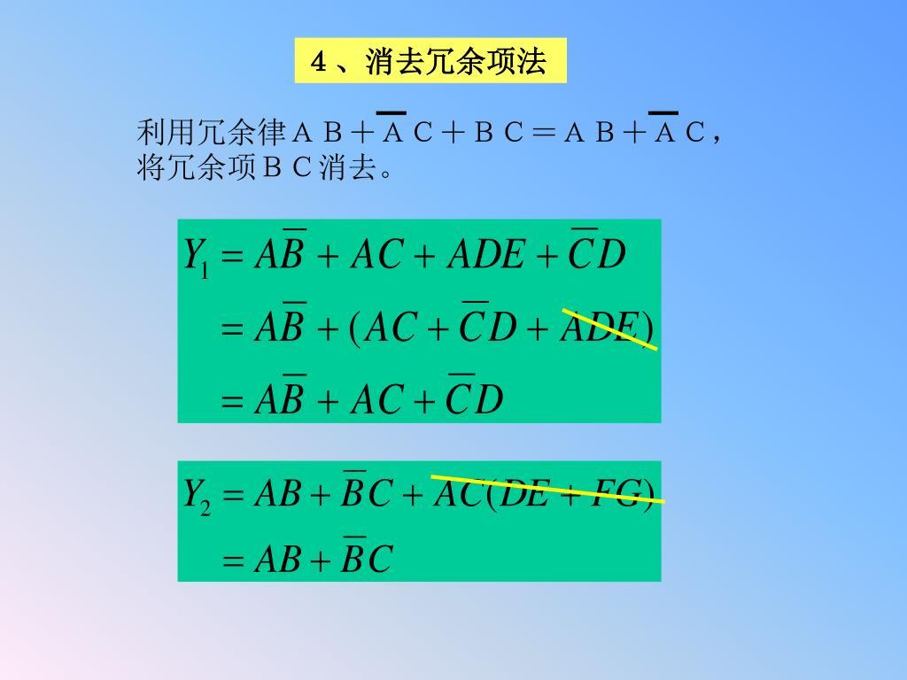 利用冗余律AB+AC+BC=AB+AC,将冗余项BC消去。