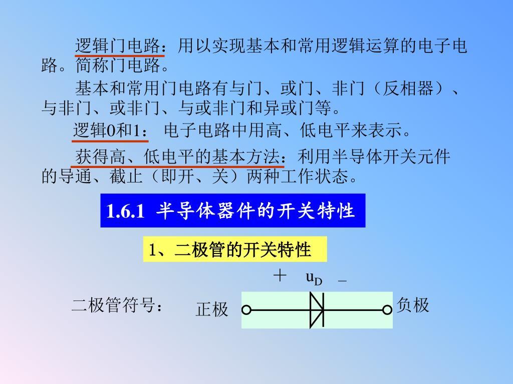 逻辑门电路:用以实现基本和常用逻辑运算的电子电路。简称门电路。