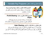 variable pay programs11