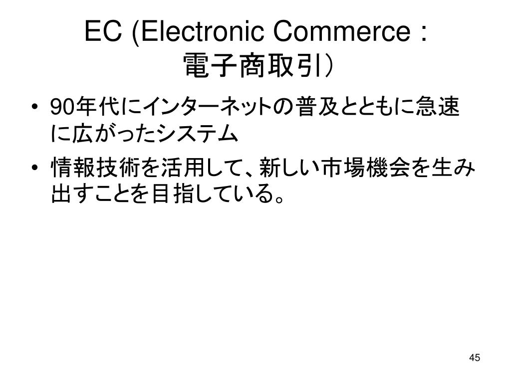 EC (Electronic Commerce :