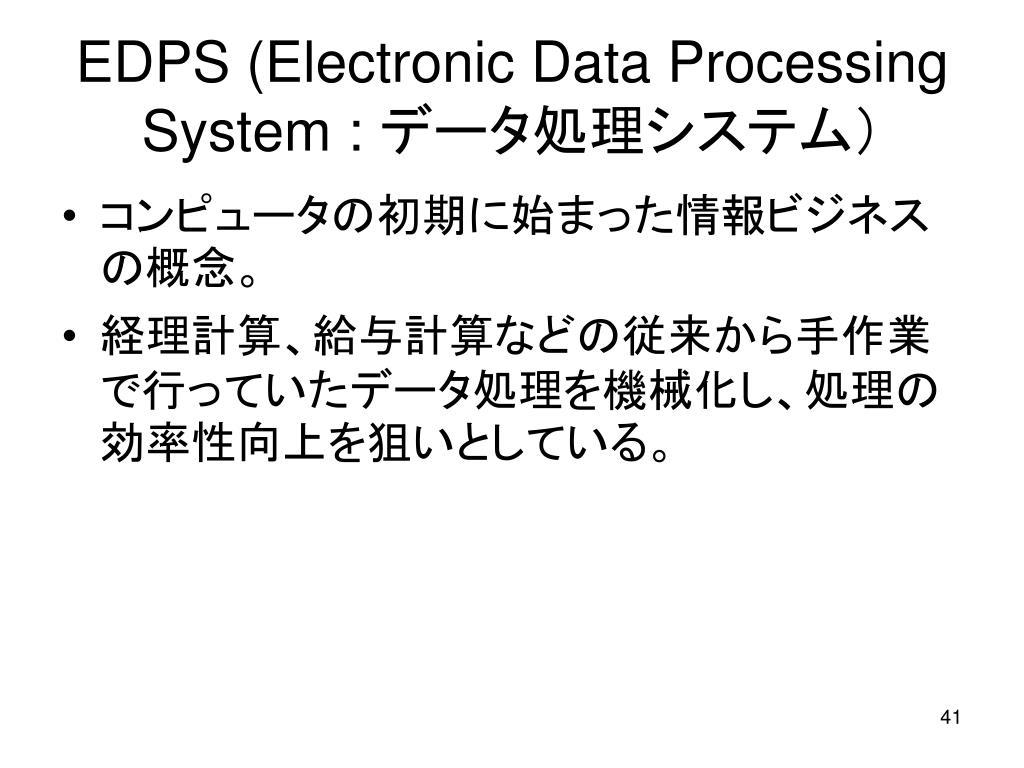 EDPS (Electronic Data Processing System :