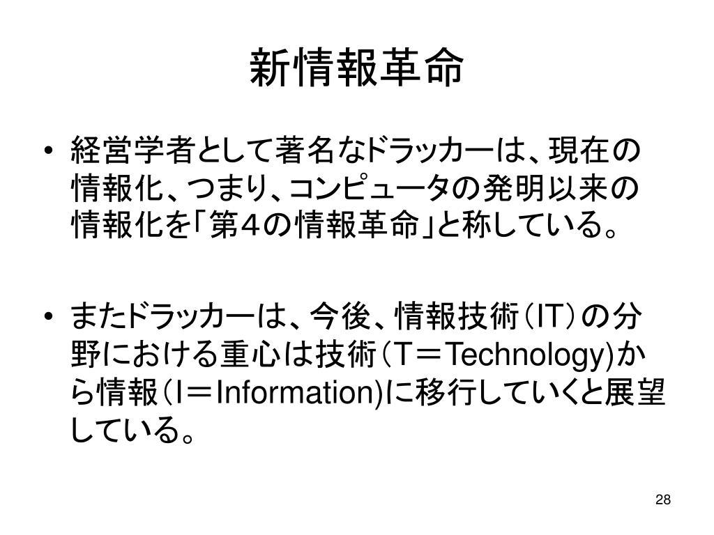 新情報革命