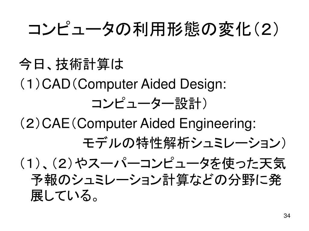 コンピュータの利用形態の変化(2)