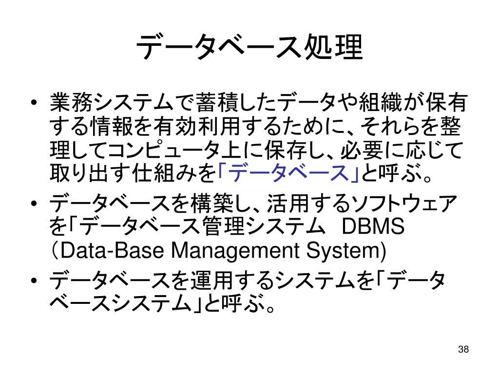 データベース処理