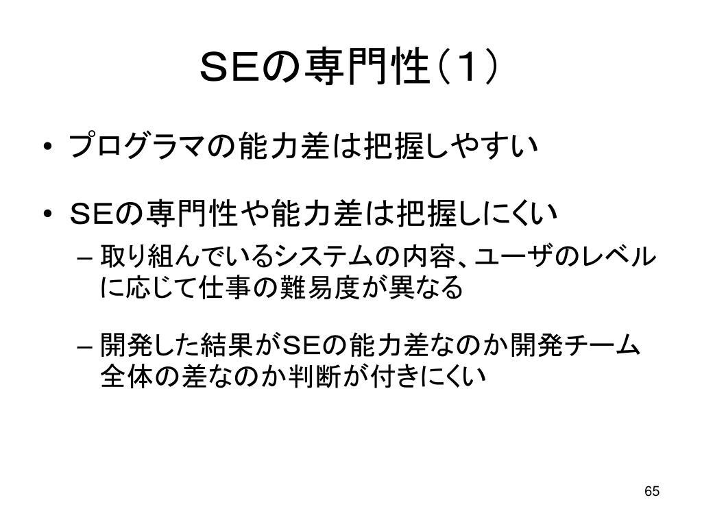 SEの専門性(1)