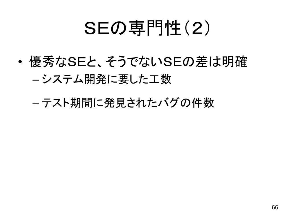 SEの専門性(2)