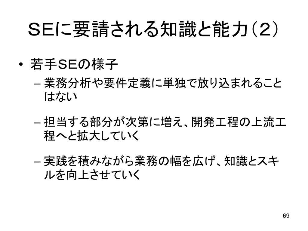 SEに要請される知識と能力(2)