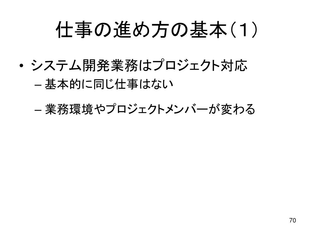仕事の進め方の基本(1)