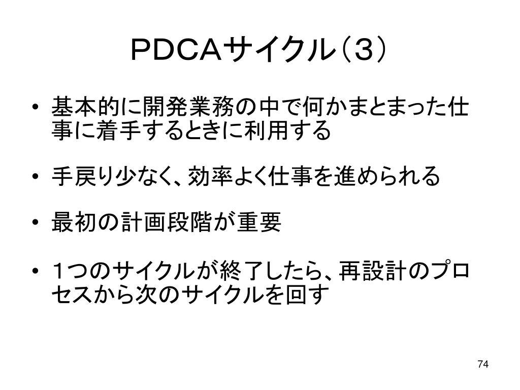 PDCAサイクル(3)