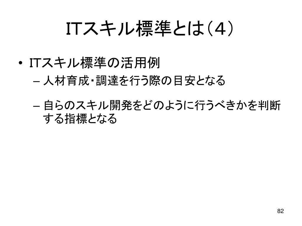 ITスキル標準とは(4)
