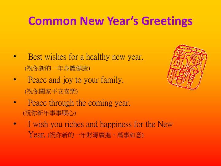 common new years greetings
