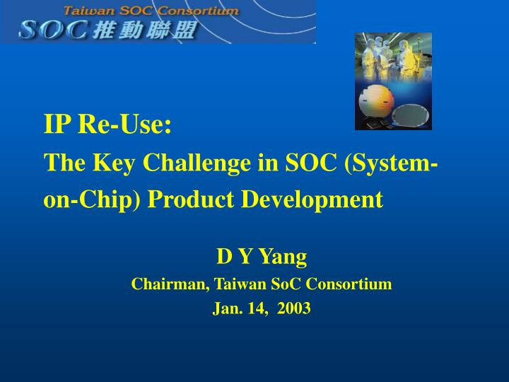Ip re use the key challenge in soc system on chip product development