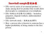 snowball sample18
